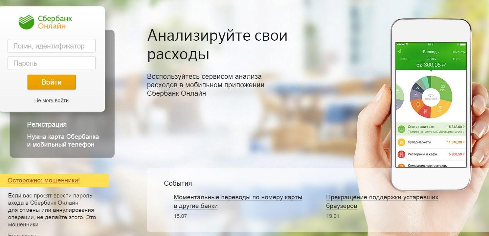 Мобильный сбербанк онлайн на телефон, сбербанк бизнес онлайн для.