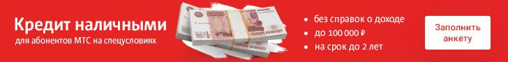 Кредит до 100 000 рублей наличными оформить онлайн