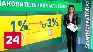 Реформа пенсионной системы: россиянам дадут больше выбора