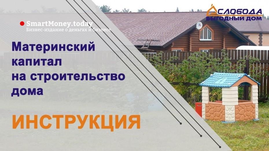 Материнский капитал на строительство дома. Инструкция по применению