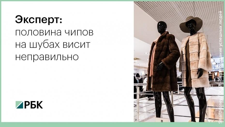 Эксперт: половина чипов на шубах в России висит неправильно