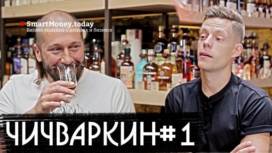 вДудь и Чичваркин #1 Youtube - о Медведеве, контрабанде и дружбе с Сурковым