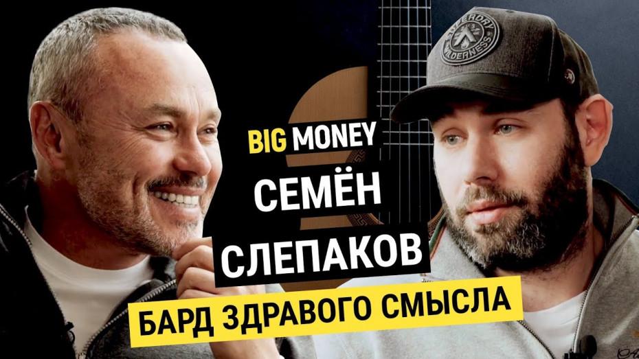 СЕМЁН СЛЕПАКОВ. Миллионер с запасом в 10 000 долларов | BigMoney #76
