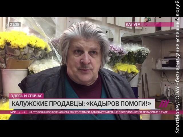 «Кадыров, помоги!» Предприниматели из Калуги просят защиты у главы Чечни