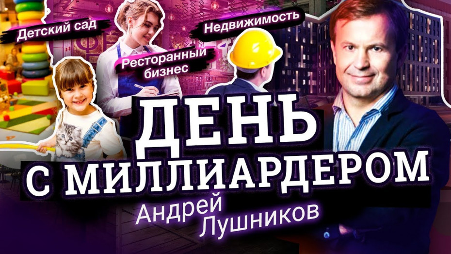 Секретный миллионер Андрей Лушников. Большой выпуск про бизнес.