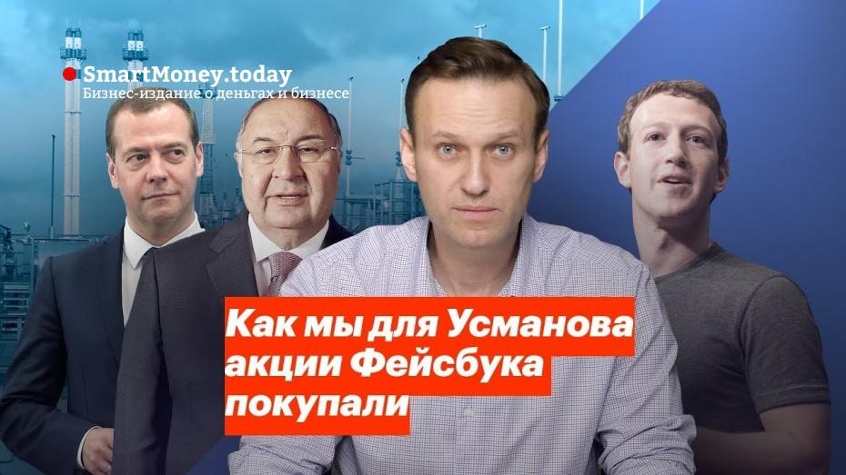 Как мы для Усманова акции Фейсбука покупали/ Навальный Youtube