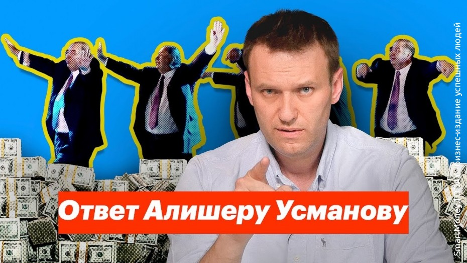 Ответ Алишеру Усманову от Навального после суда