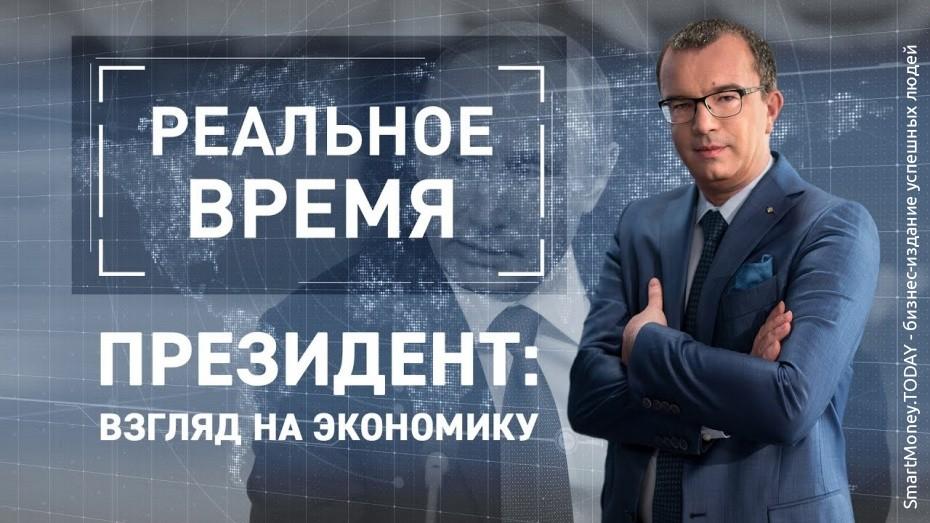 Президент России: взгляд на экономику