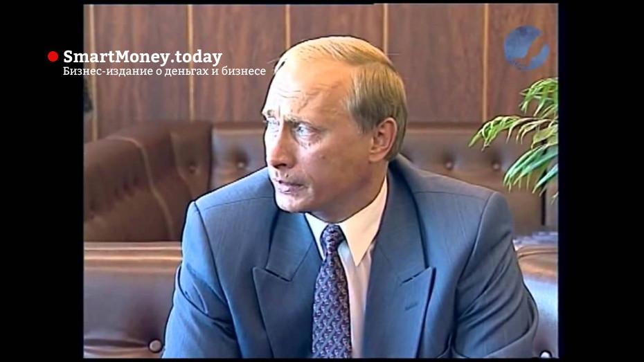 Путин, потерянное интервью. 1996 г.