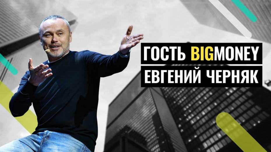 ЕВГЕНИЙ ЧЕРНЯК - ЛУЧШИЕ ВЫСТУПЛЕНИЯ! Ответы на вопросы из зала | BigMoney #69