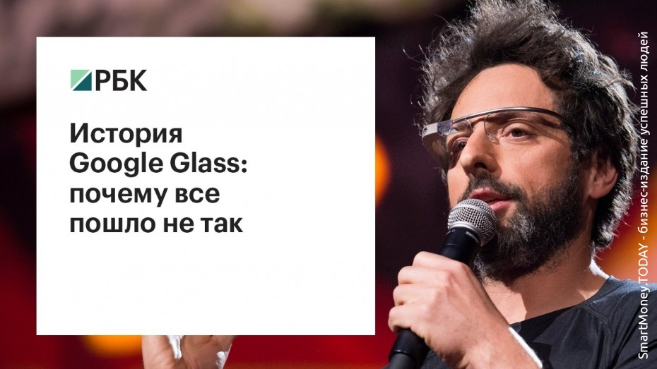 «Умные очки» и «неумные решения»: история Google Glass