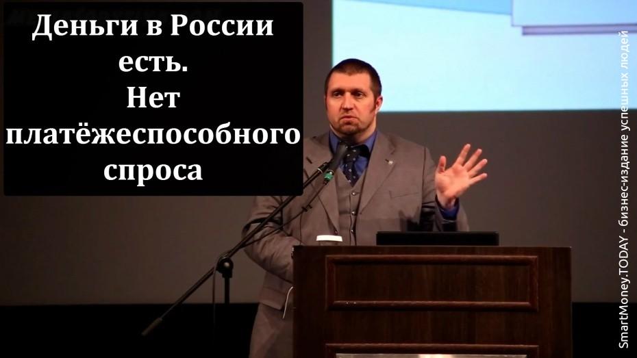 Дмитрий ПОТАПЕНКО: деньги в России есть, но нет спроса