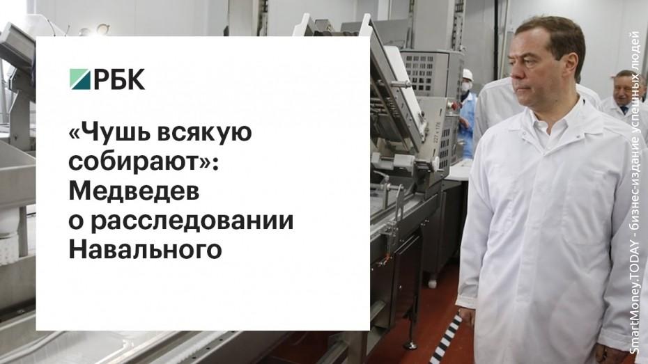«Чушь всякую собирают»: Медведев о расследовании Навального