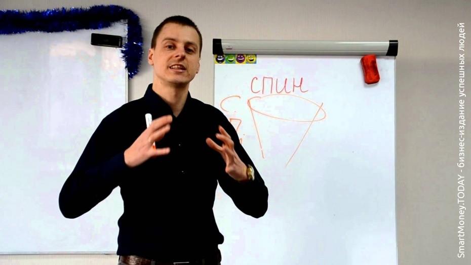 Продажи СПИН. Техника СПИН продаж на примерах. Тренинг продаж