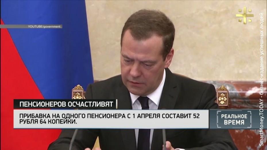 1 апреля 2017 пенсии в России вырастут на 52 рубля!