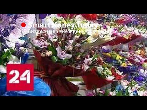 Особенности цветочного бизнеса: 300-процентная прибыль и опасные чернила