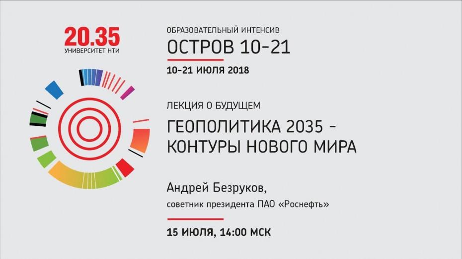 Лекция Андрея Безрукова «Геополитика 2035 - контуры нового мира»