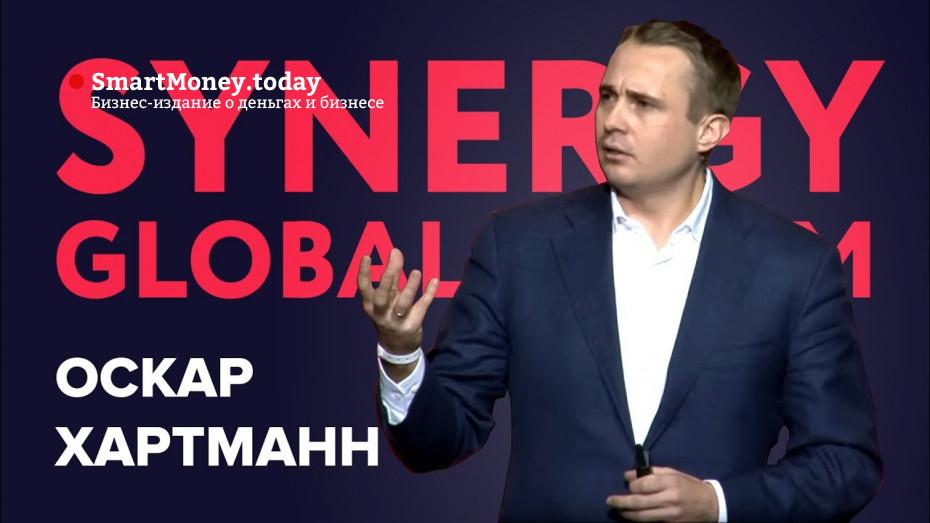 Оскар Хартманн | Выступление на Synergy Global Forum