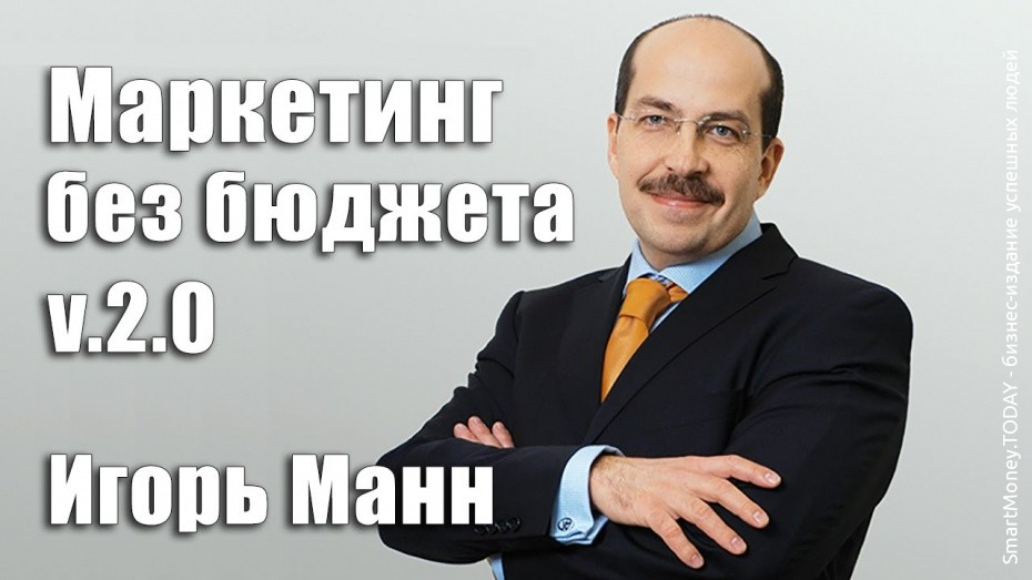 Маркетинг без бюджета 2.0   Продвижение компании в 2017 году   Игорь Манн