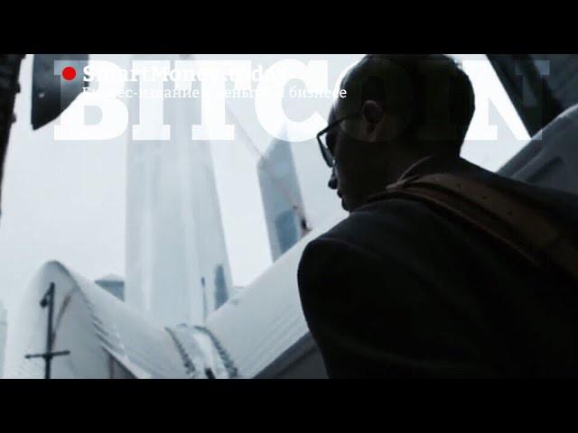 """Документальный фильм """"Что такое BITCOIN"""" основанный на реальных событиях 2008-2017 годов."""