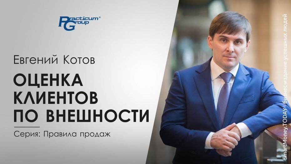Оценка клиентов по внешности (правила продаж). Евгений Котов