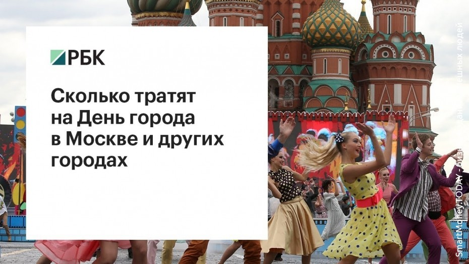 Сколько тратят денег на День города в Москве и других городах