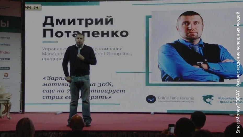 """Дмитрий ПОТАПЕНКО: """"Учитесь планировать в многомерной плоскости"""""""