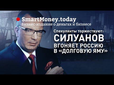 Спекулянты торжествуют: Силуанов вгоняет Россию в «долговую яму»