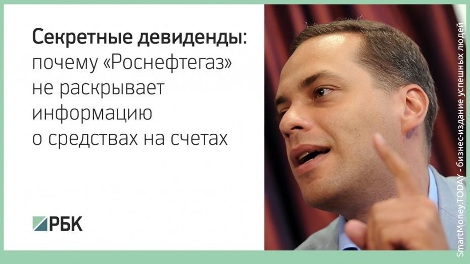 Почему «Роснефтегаз» не раскрывает информацию о средствах на своих счетах?