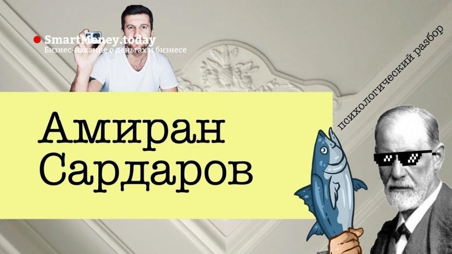 Амиран Сардаров - Дневник Хача. Почему он везде лишний? | Зигмунд Тренд