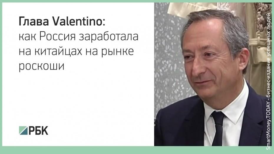 Глава Valentino о том, как Россия заработала на китайцах на рынке роскоши
