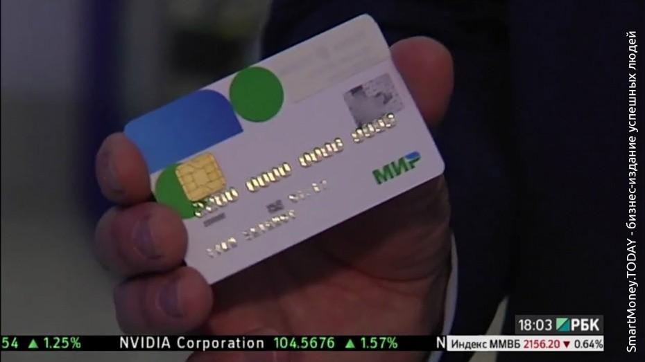 Национальная платежная система: что такое карта «Мир»?