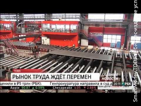 Рынок труда в России ждёт перемен