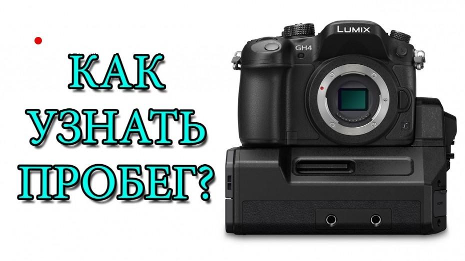 Как узнать пробег фотоаппарата Panasonic GH4 (gh3), G80,G7,G85,GH5