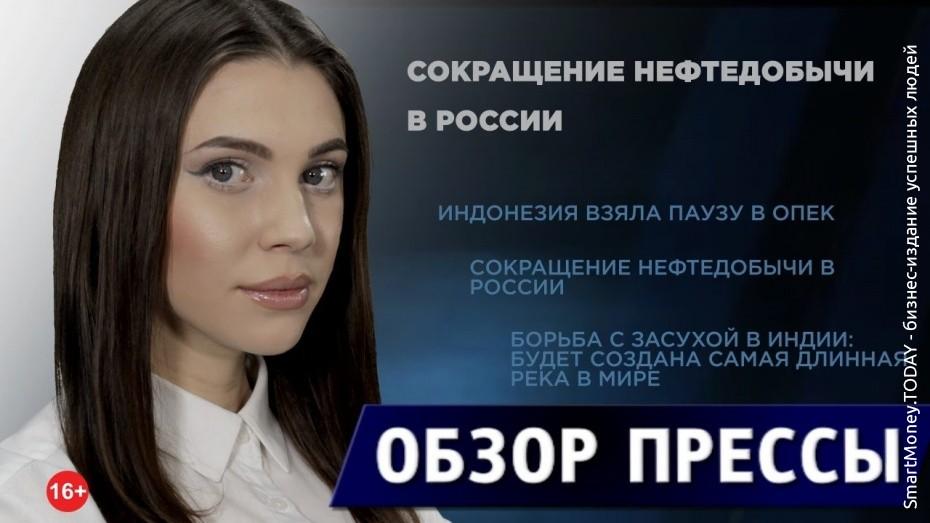 Сокращение нефтедобычи в России