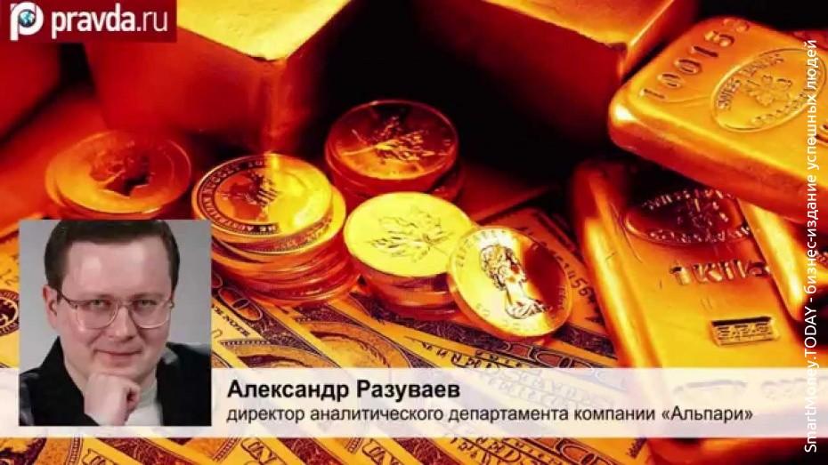 Международные резервы России 2017/ Почему сокращаются?