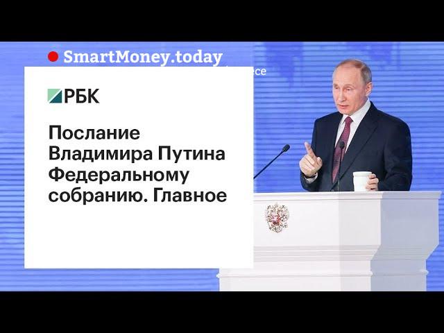 Послание Владимира Путина Федеральному собранию. Официальное видео