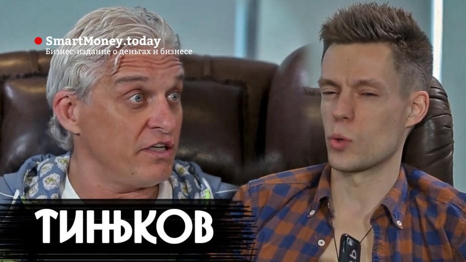 вДудь Тиньков Youtube - о Путине, Навальном и телках