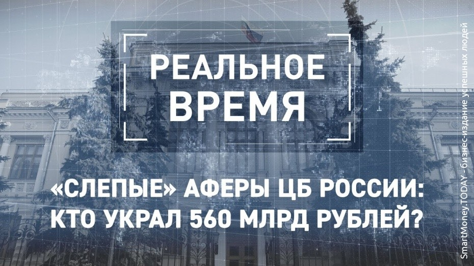 «Слепые» аферы ЦБ России. Кто украл 560 млрд рублей?
