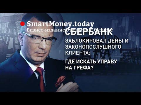 Сбербанк заблокировал деньги законопослушного клиента: Где искать управу на Грефа