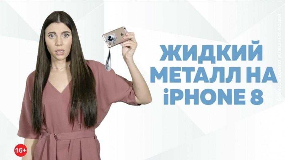 "Патенты Apple: ""Жидкий металл"""