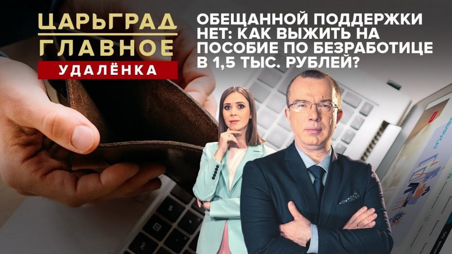Обещанной поддержки нет: как выжить на пособие по безработице в 1,5 тыс. рублей?