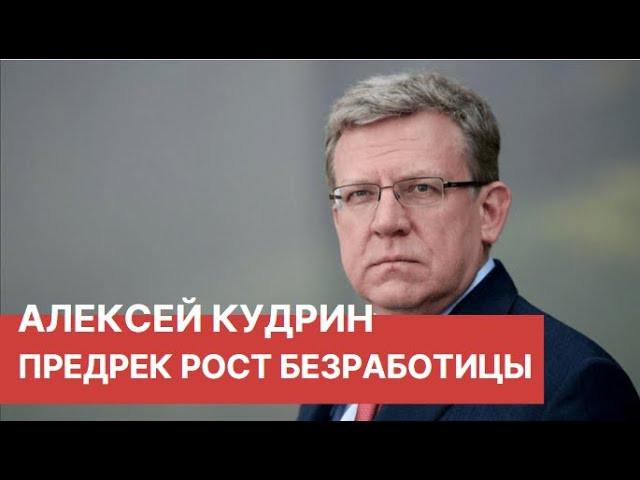 Число безработных в России может вырасти в три раза. Алексей Кудрин