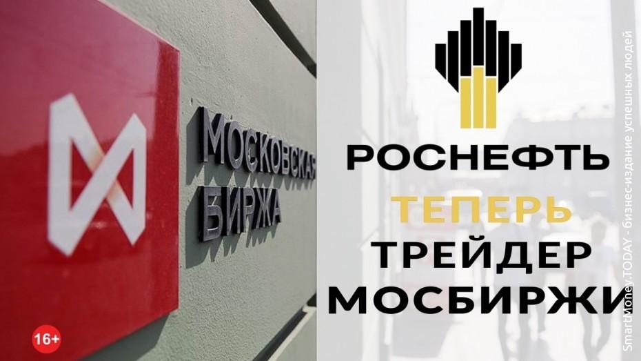 Роснефть теперь трейдер Мосбиржи