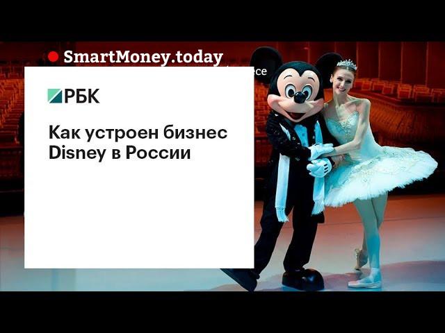 Как устроен бизнес Disney в России