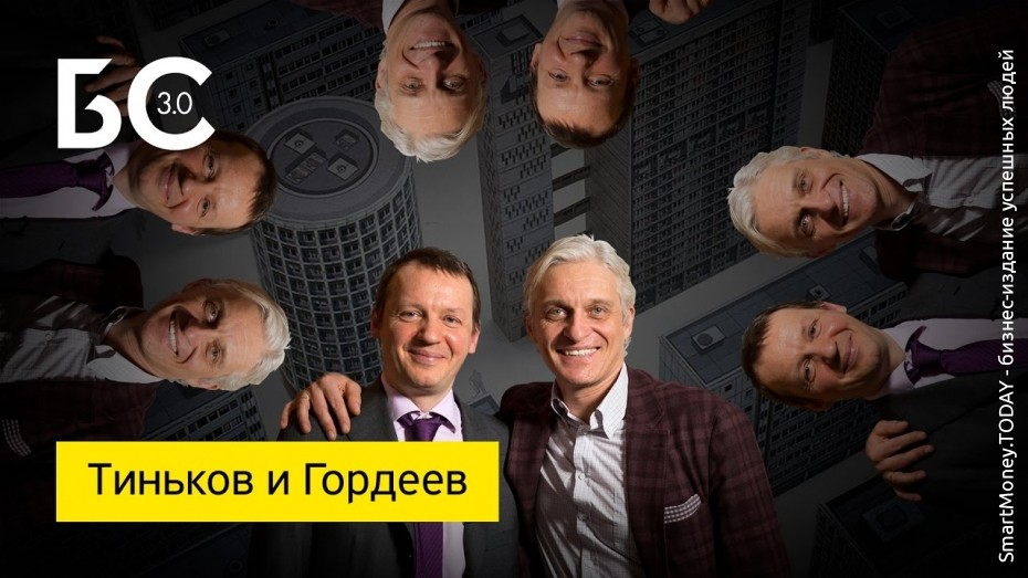 Бизнес-секреты 3.0 Тинькофф: Сергей Гордеев, президент группы компаний ПИК