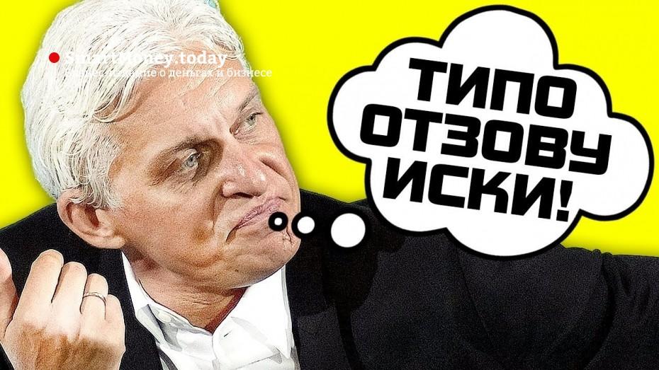 УГОЛОВНОЕ ДЕЛО НЕМАГИИ ПРОДОЛЖАЕТСЯ...Олег Тиньков