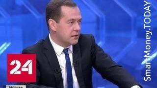 Разговор с Дмитрием Медведевым: деньги есть