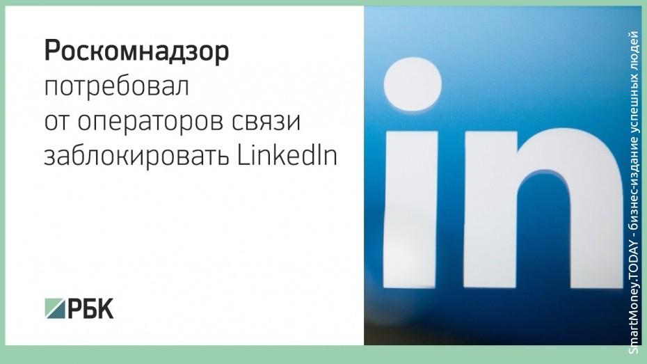 Как обойти блокировку LinkedIn. LinkedIn в России заблокирован