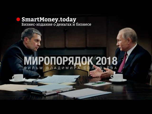 Миропорядок-2018. Фильм Владимира Соловьева/ Путин